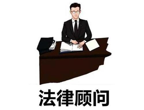 <b>上海常年法律顾问收费标准</b>