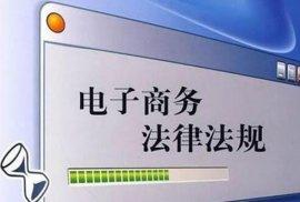 中华人民共和国电子商务法(全文内容)